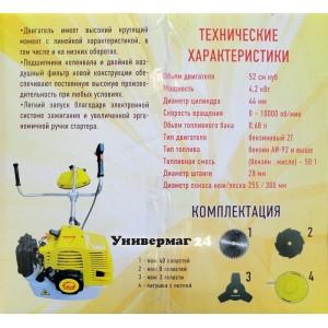 Бензокоса Зубр БГ- 4200