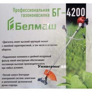Бензокоса БелМаш БГ-4200