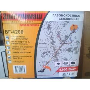 Бензокоса Электромаш БГ-4200